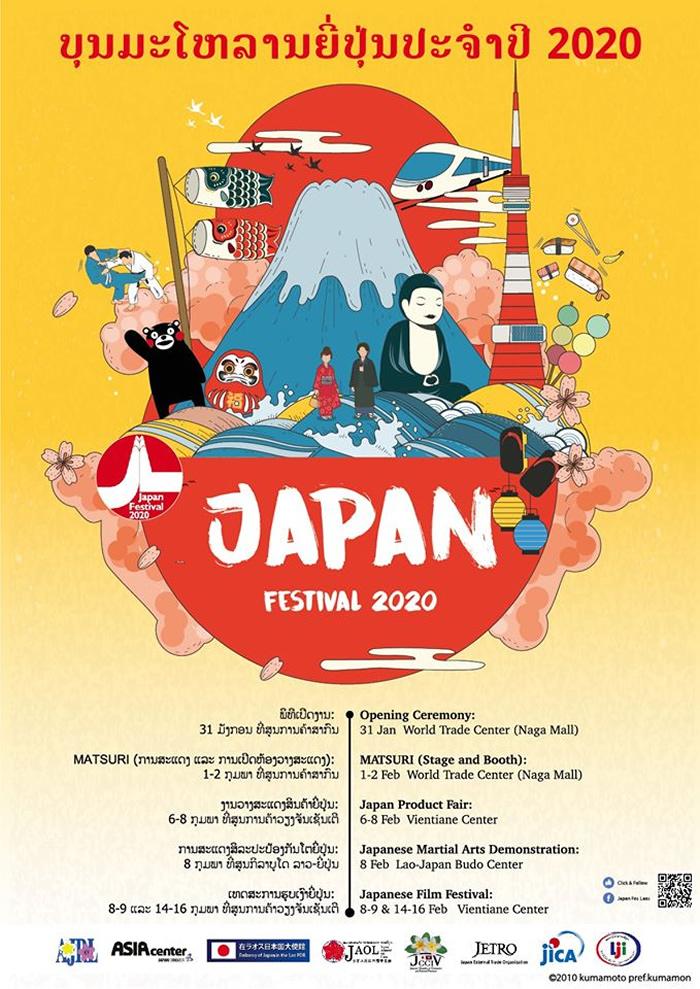 ラオスで「ジャパンフェスティバル2020」開催!ステージイベントや映画祭など
