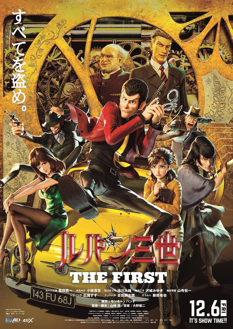 映画「ルパン三世 THE FIRST」がタイで2020年1月23日より劇場公開