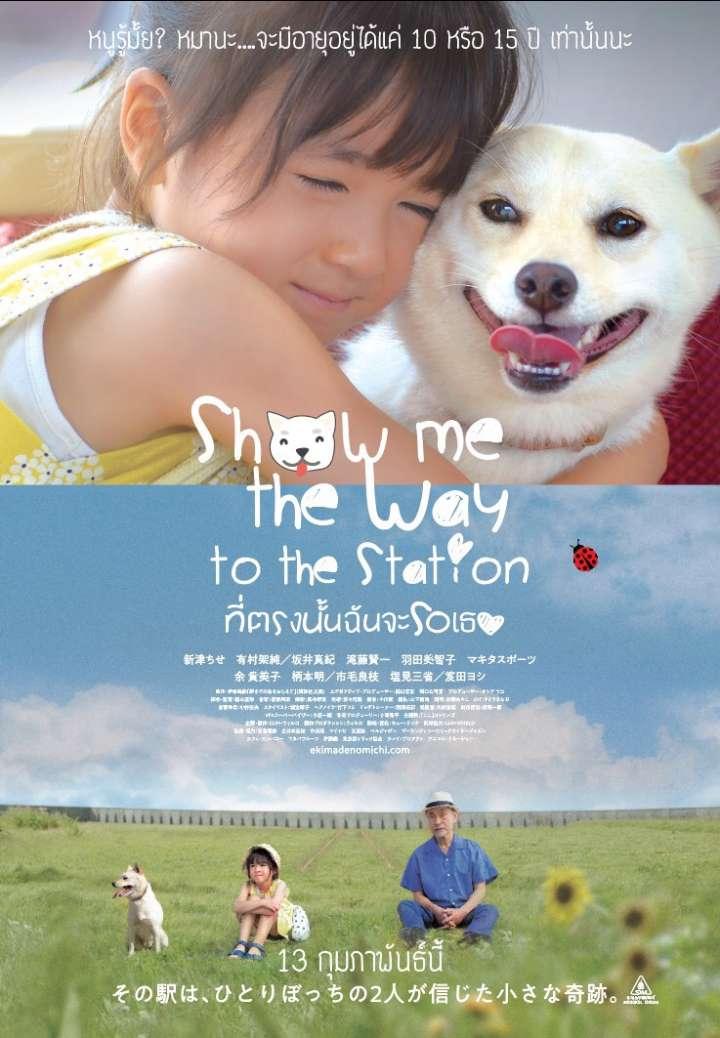映画「駅までの道をおしえて」が2020年2月13日からタイで劇場公開