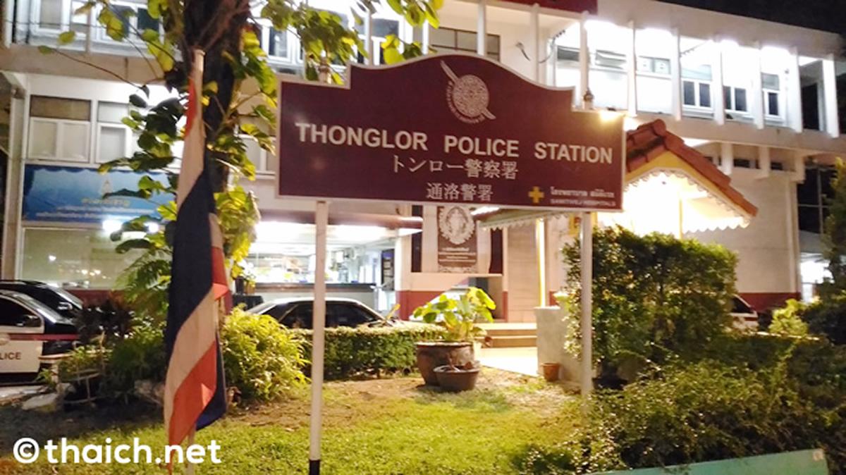 トンロー警察署が3人の警官を解雇、外国人男性を「薬物検査」で恐喝