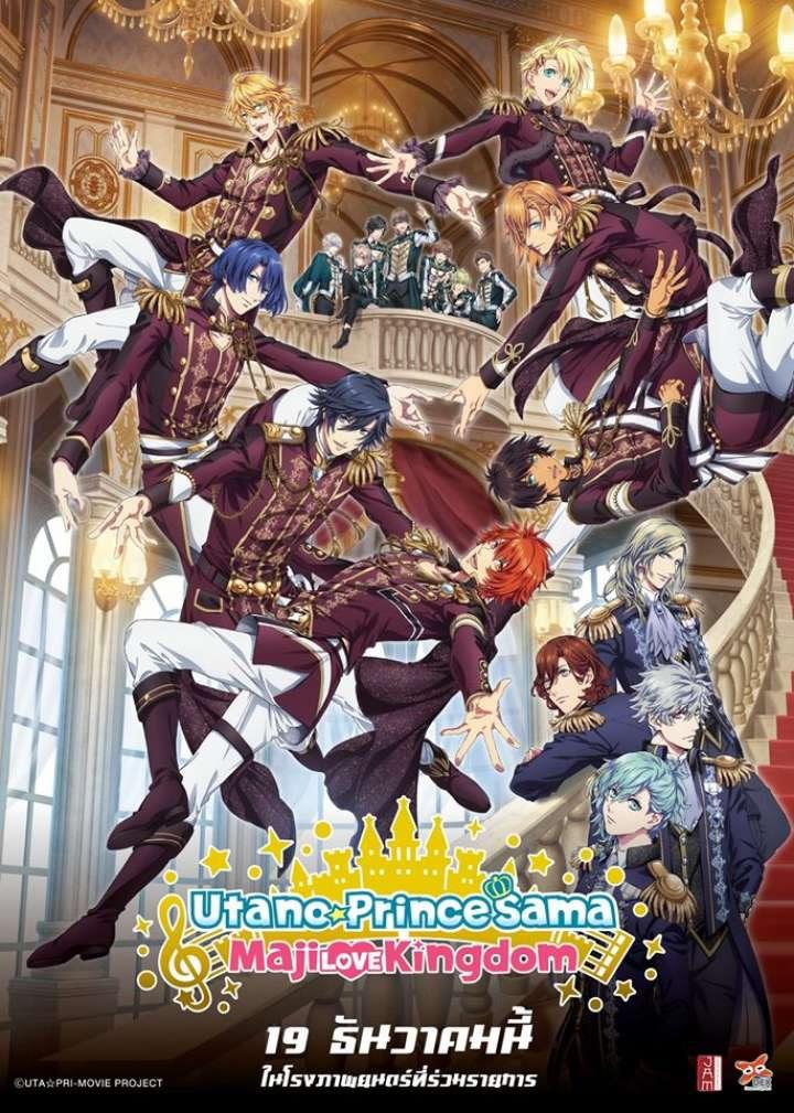 「劇場版 うたの☆プリンスさまっ♪ マジLOVEキングダム」 タイで2019年12月19日より劇場公開