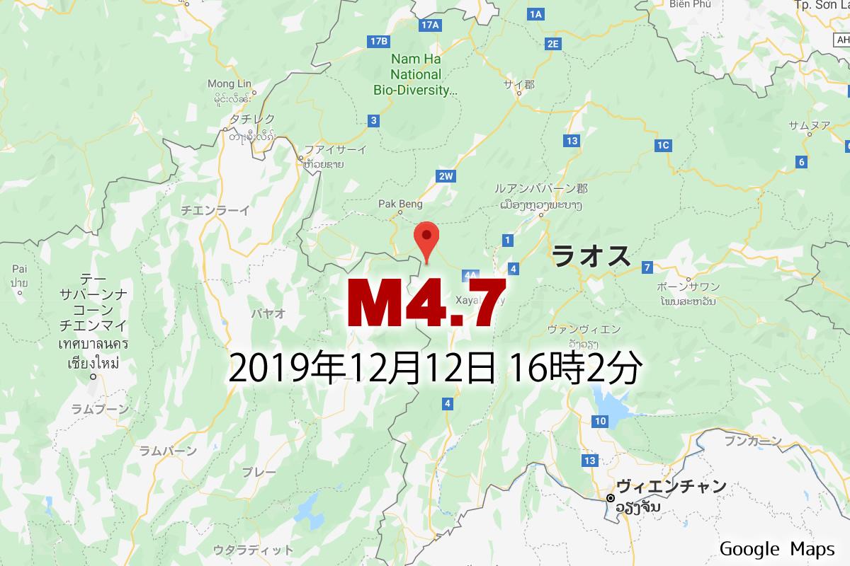 ラオスでM4.7の地震、2019年12月12日16時2分