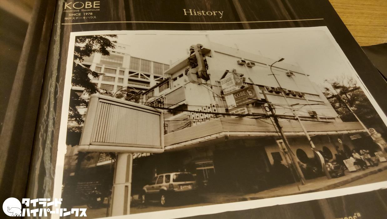 神戸ステーキハウス」バンコクで1978年から続く老舗レストラン ...