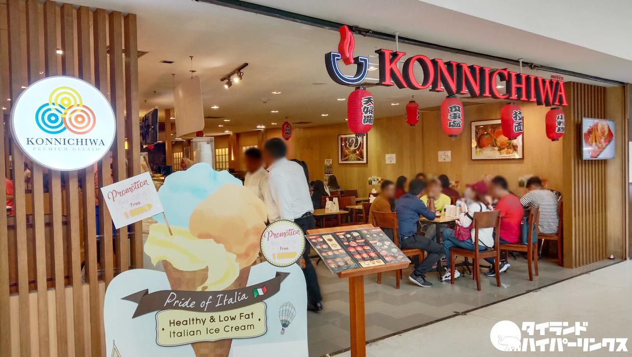 日本料理店 KONNICHIWAのハニートースト