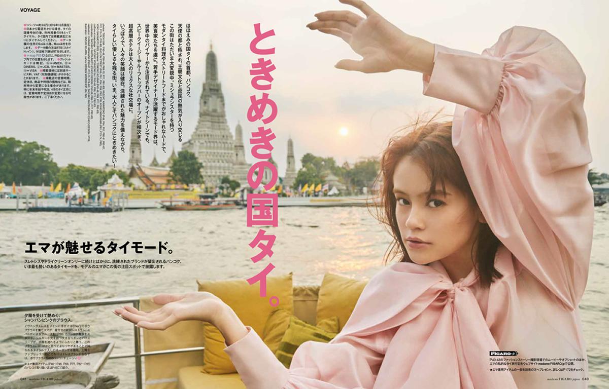 「フィガロジャポン」でEmmaのタイ特集、タイの旅3泊5日プレゼントも