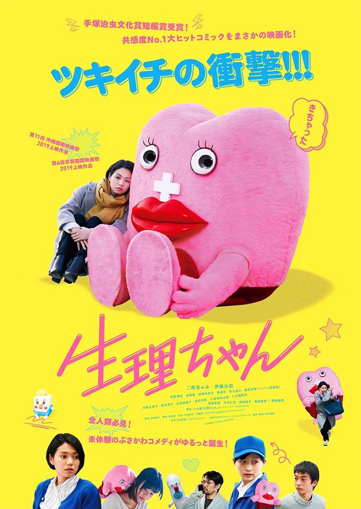 映画「生理ちゃん」がタイで劇場公開、2020年2月27日より