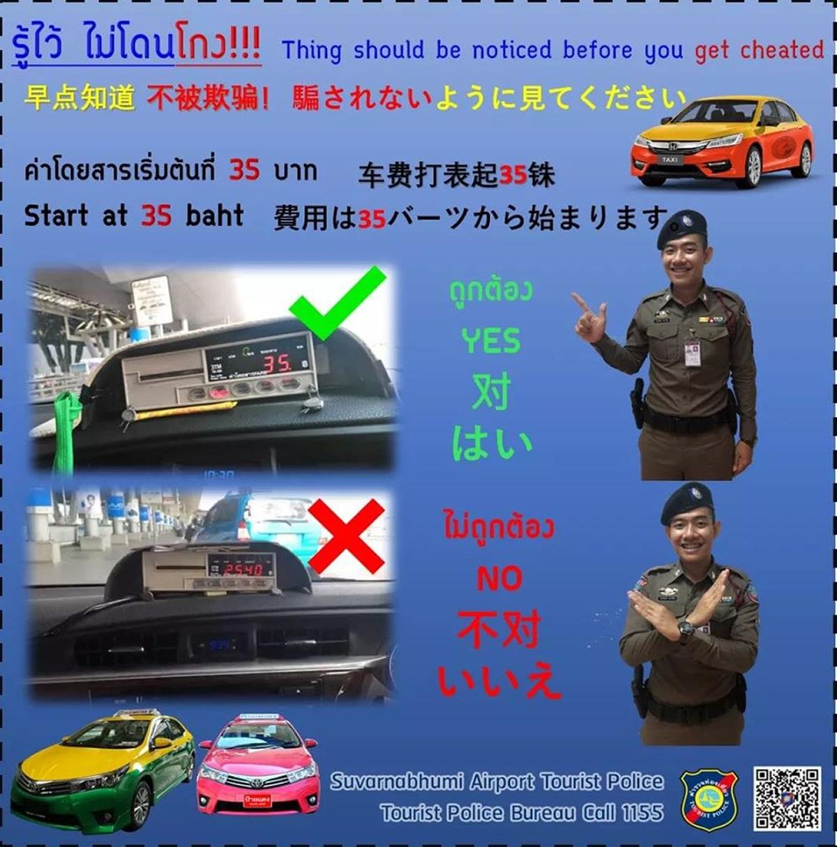 タイ観光警察、空港からのタクシー利用に注意を促す