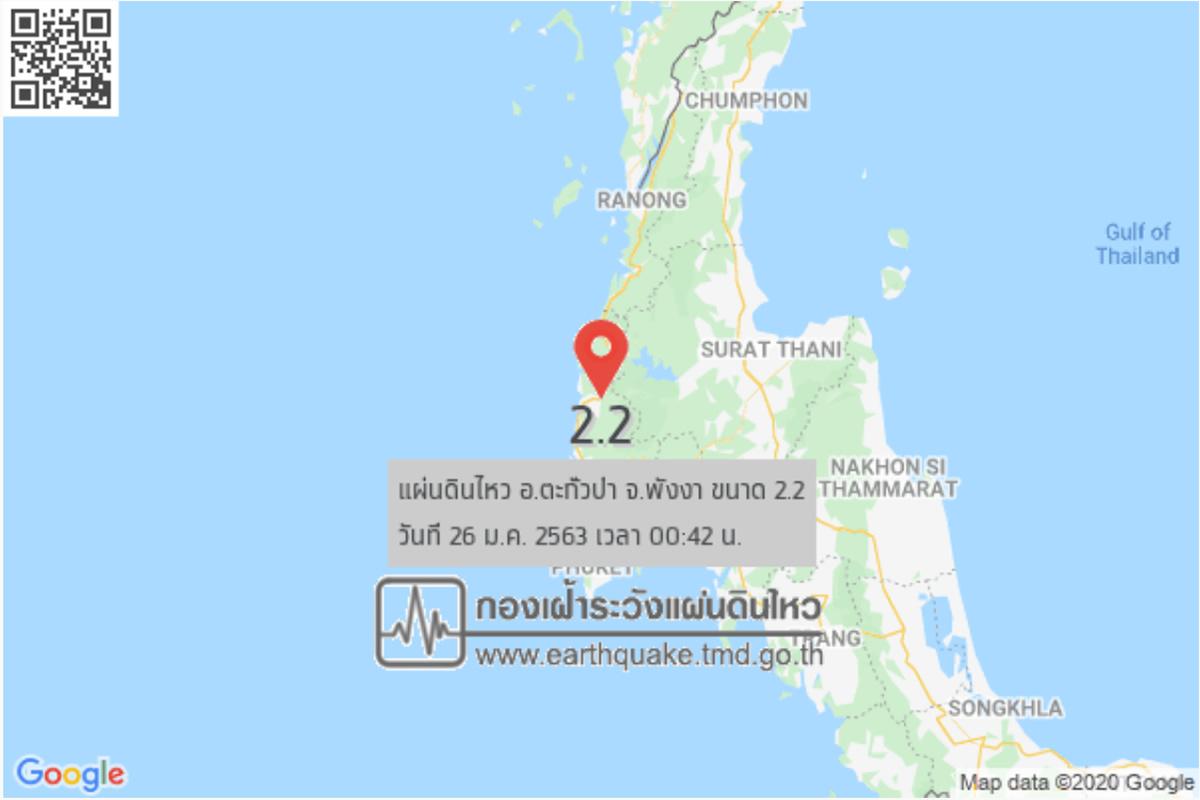 タイ南部パンガー県でM2.2の地震発生