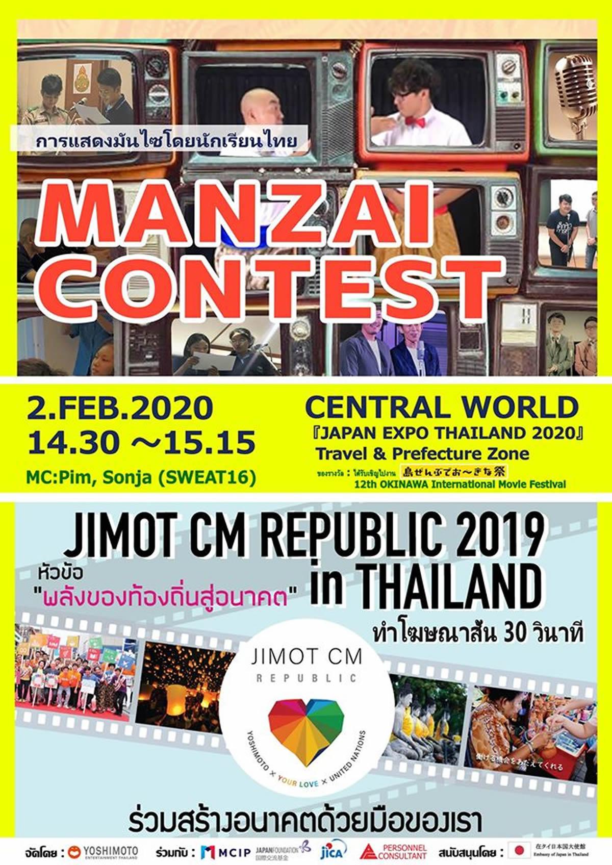 タイ人たちの『漫才コンテスト』開催、ジャパンエキスポタイランド2020で