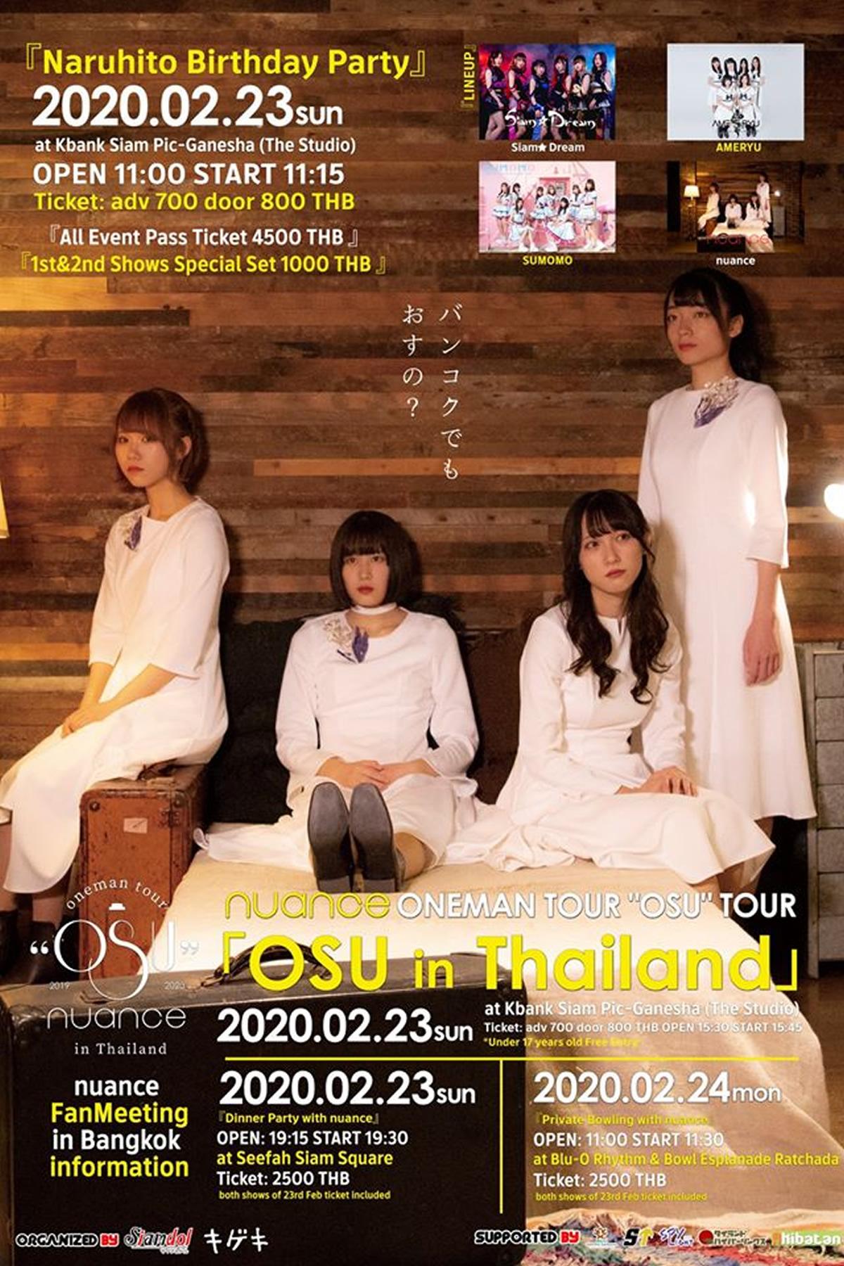 少年ヲタに朗報!「nuance」タイでのワンマンライブは17歳未満入場無料<2月23日(日)>
