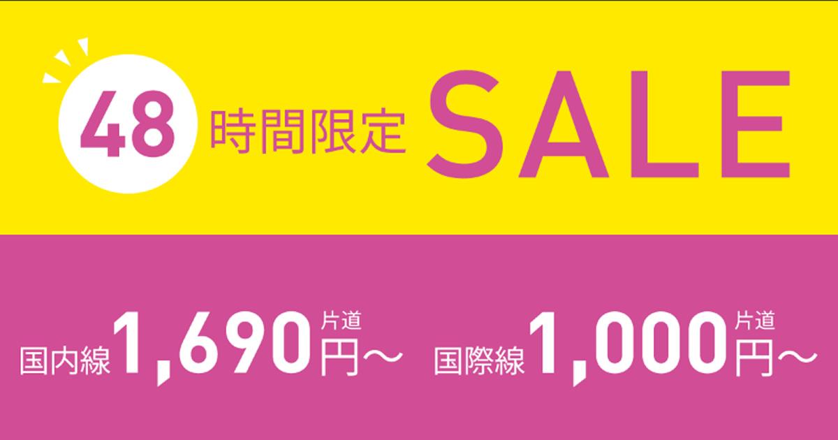 LCCピーチの48時間限定セール!沖縄-バンコクが片道4,390円~