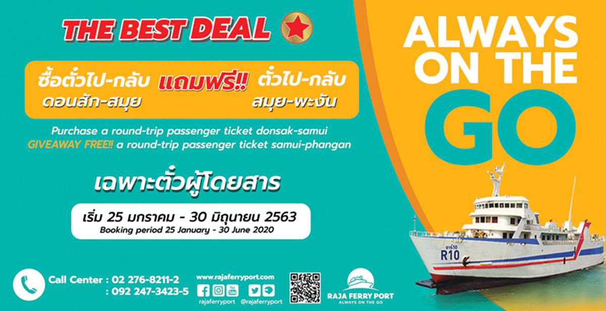 ドンサック港=サムイ島往復チケット購入でサムイ島=パンガン島往復チケットが無料のプロモ