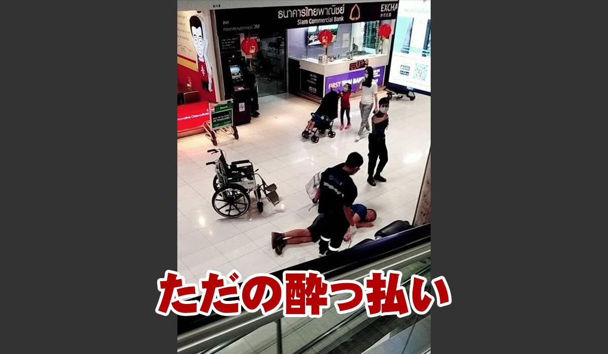 バンコクの空港で突然倒れた男性の写真が拡散→真実はただの酔っ払い