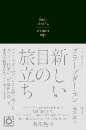 タイ人作家プラープダー・ユン『新しい目の旅立ち』