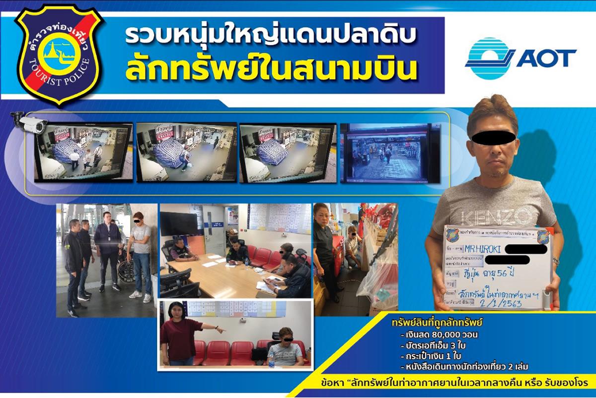 スワンナプーム空港で日本人男を逮捕、乗客の荷物を盗む