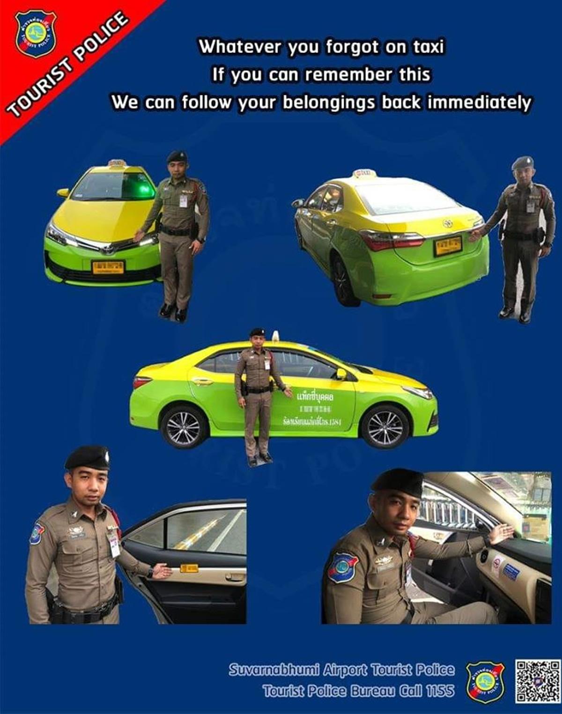 バンコクのタクシーでの忘れ物対策、トラブル防止にも効果