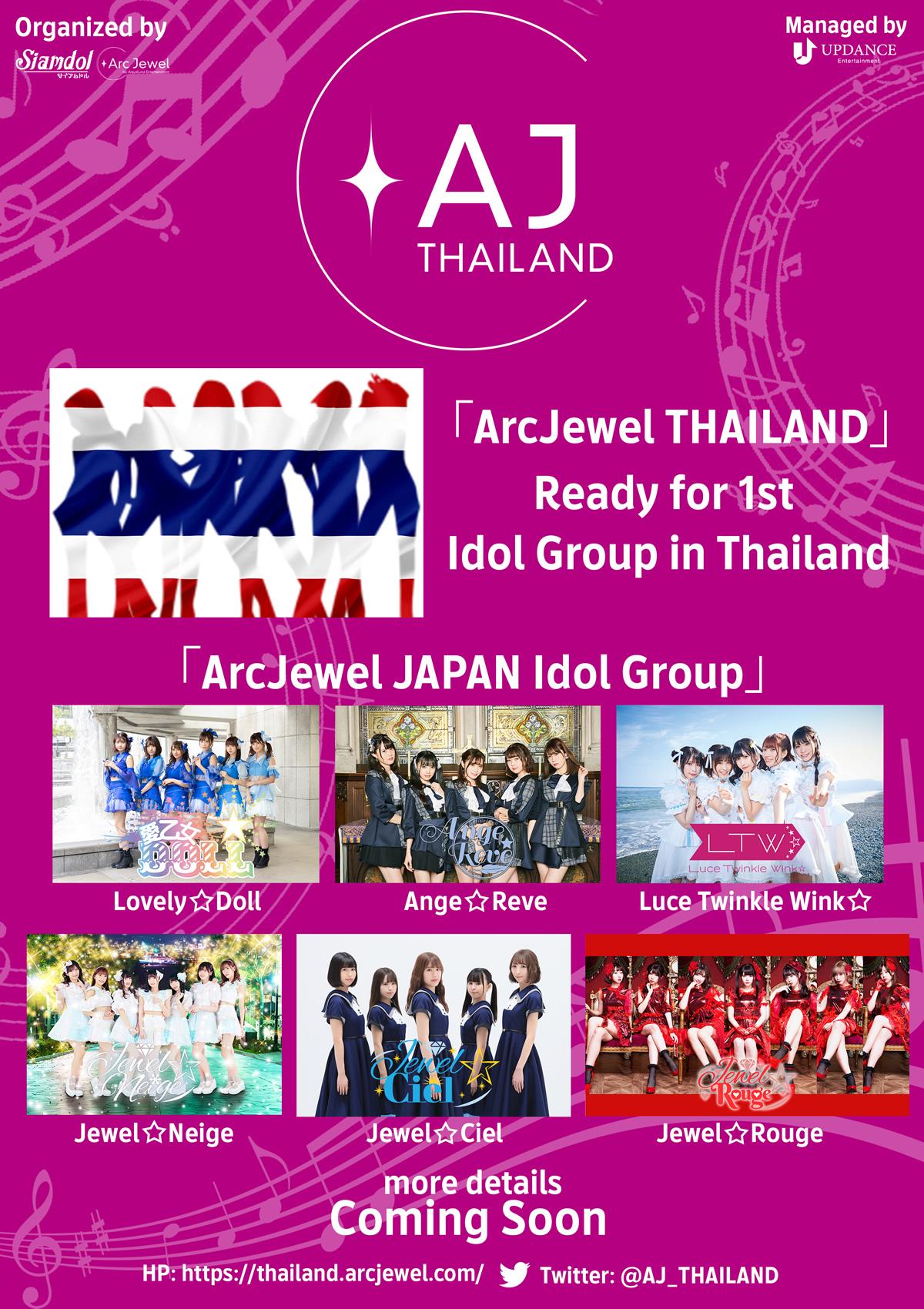アイドルプロダクション「ArcJewel」が タイ進出、メンバー募集オーディション開催へ
