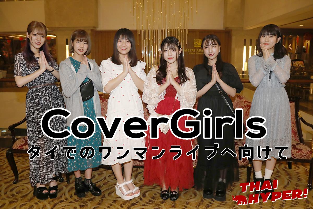 CoverGirls独占インタビュー~タイでのワンマンライブへ向けて