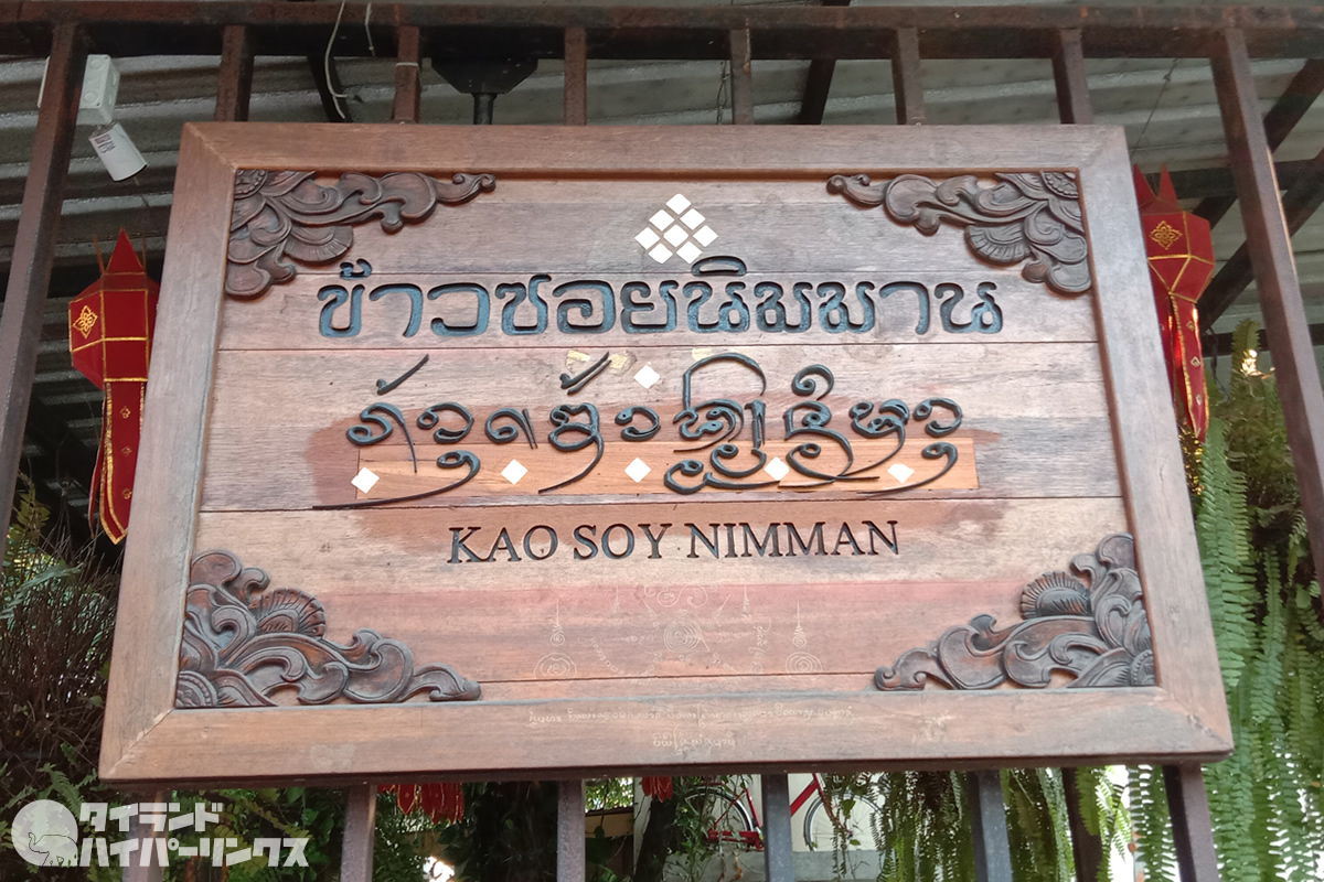チェンマイの人気店「カオソーイ・ニマン」で