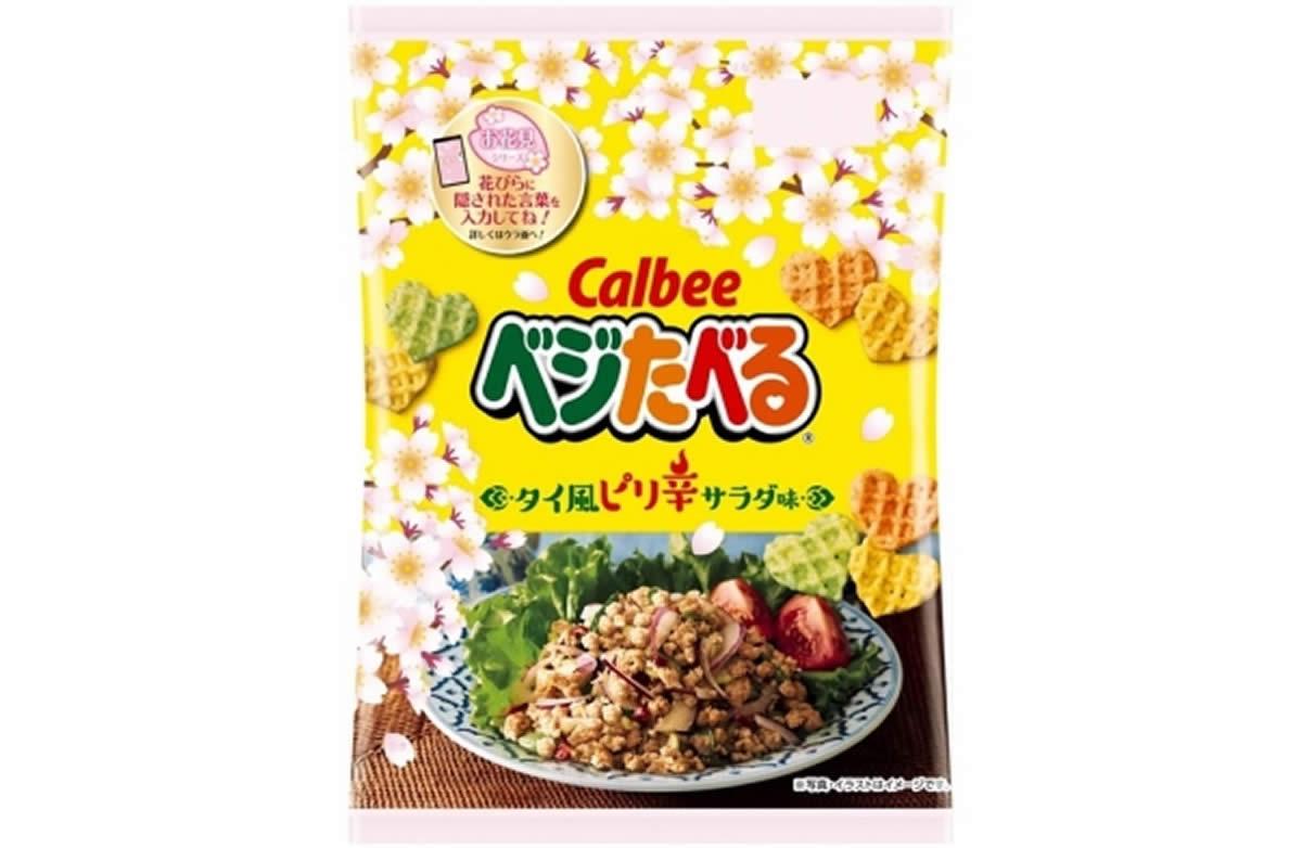 カルビー「ベジたべる タイ風ピリ辛サラダ味」が2020年3月2日から日本全国で発売