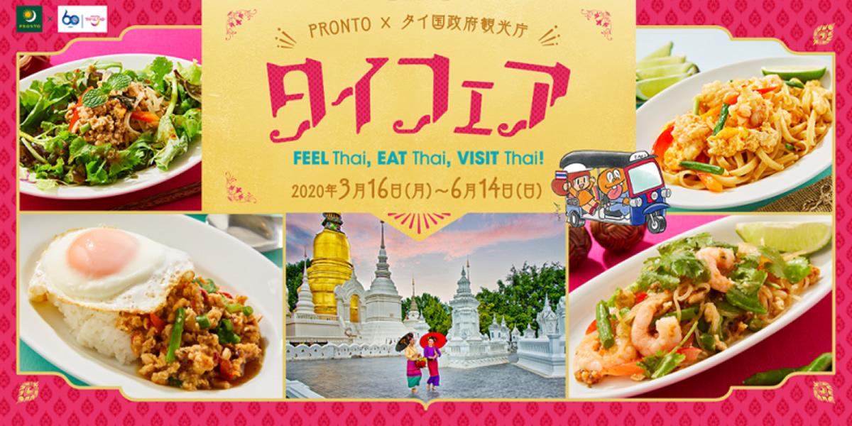 日本全国のプロントで 「タイフェア! at PRONTO」開催