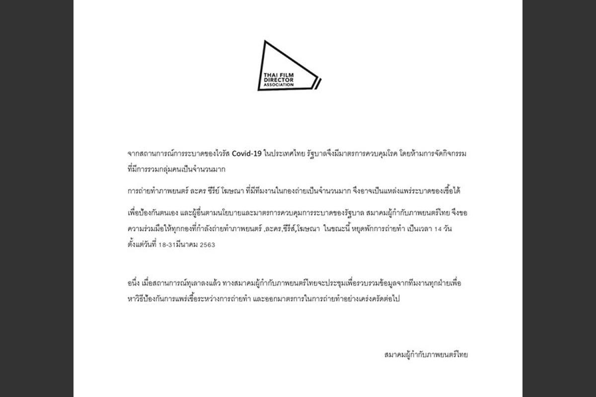 タイ映画監督協会が映画・ドラマ・CMなどの撮影休止2週間を要請