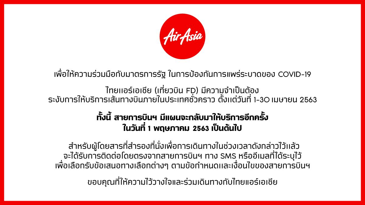 エアアジアがタイ国内線を一時運休、2020年4月1日~4月30日