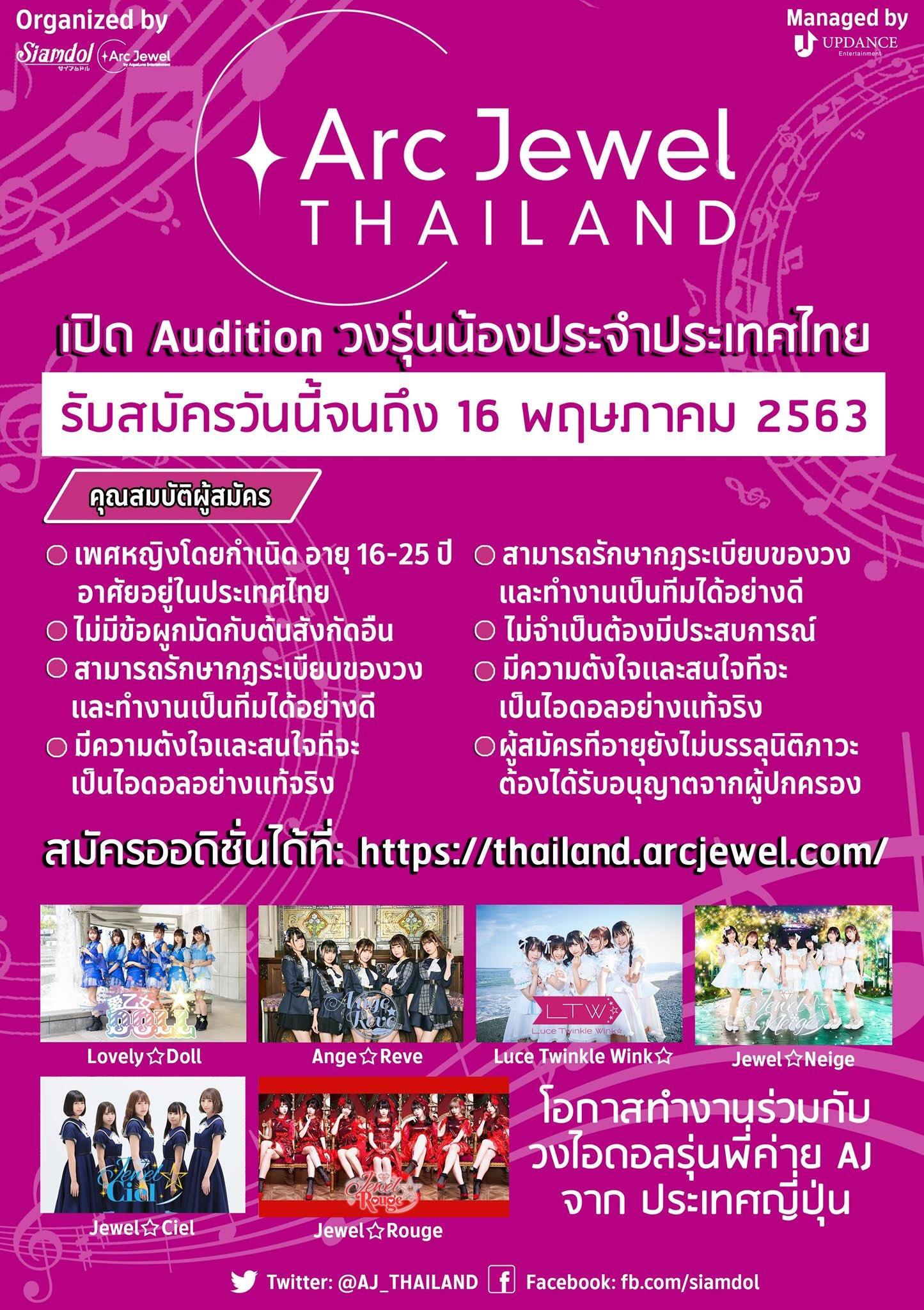 「ArcJewel Thailand」メンバー募集オーディションがスタート