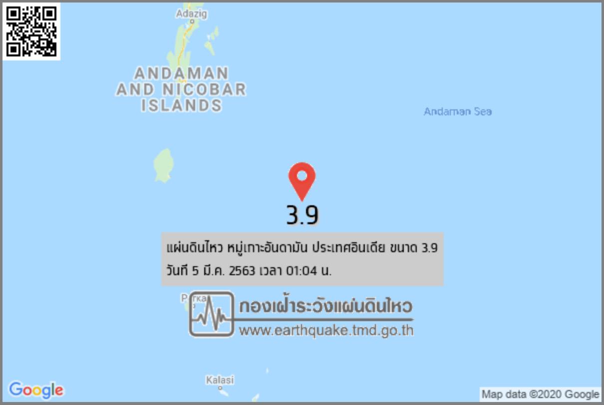 アンダマン諸島でM3.9の地震、パンガー県からの距離は約500km