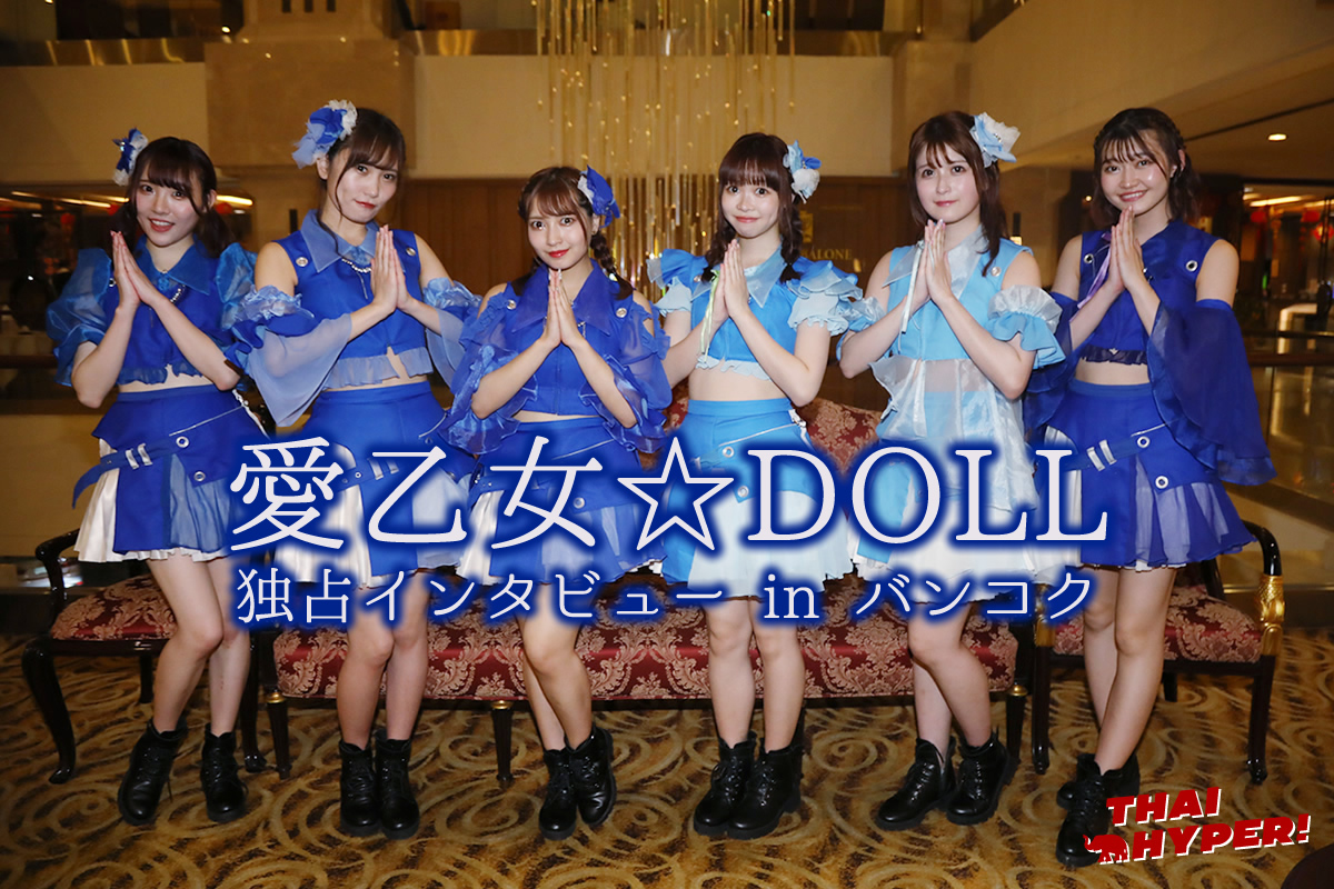 愛乙女☆DOLL独占インタビュー in バンコク~タイに姉妹グループが出来るんですって!?