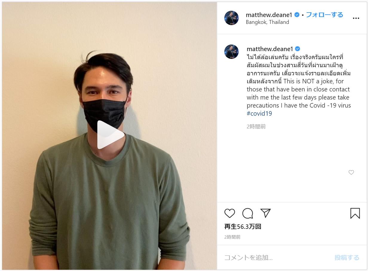 タイの有名タレントが新型コロナウイルスの感染を告白