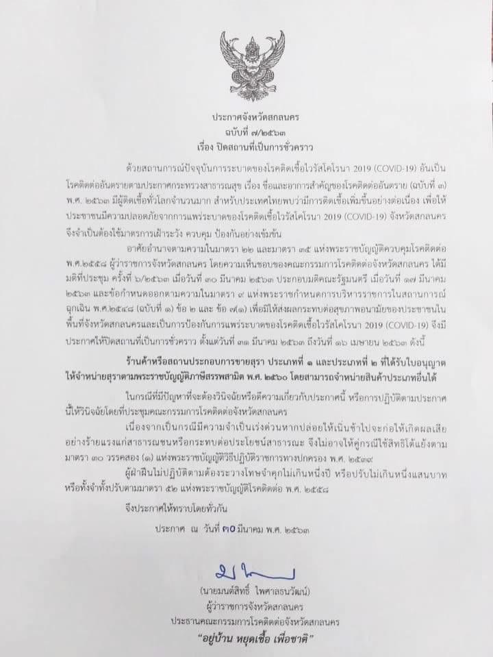 タイ東北サコンナコーンでアルコール販売禁止命令、2020年4月16日まで