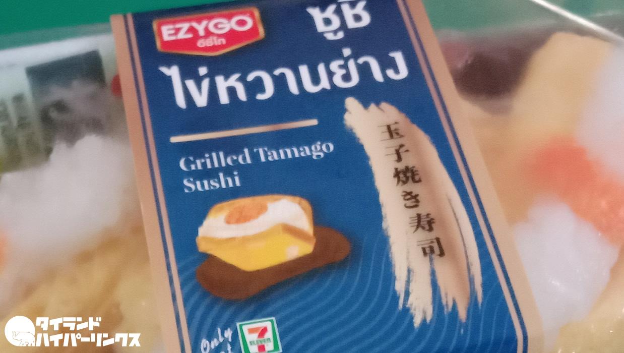 タイのセブンイレブンの「玉子焼き寿司」は逆軍艦スタイル