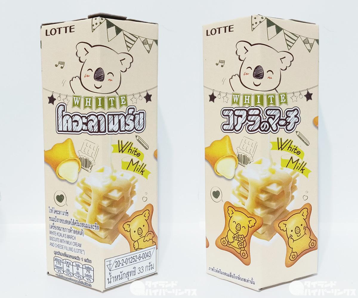 タイで白いコアラのマーチが新発売!その名も「WHITEコアラのマーチ」