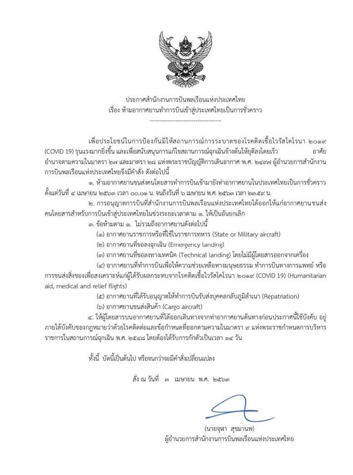 タイ行きの全てのフライトを延期~2020年4月4日から6日まで