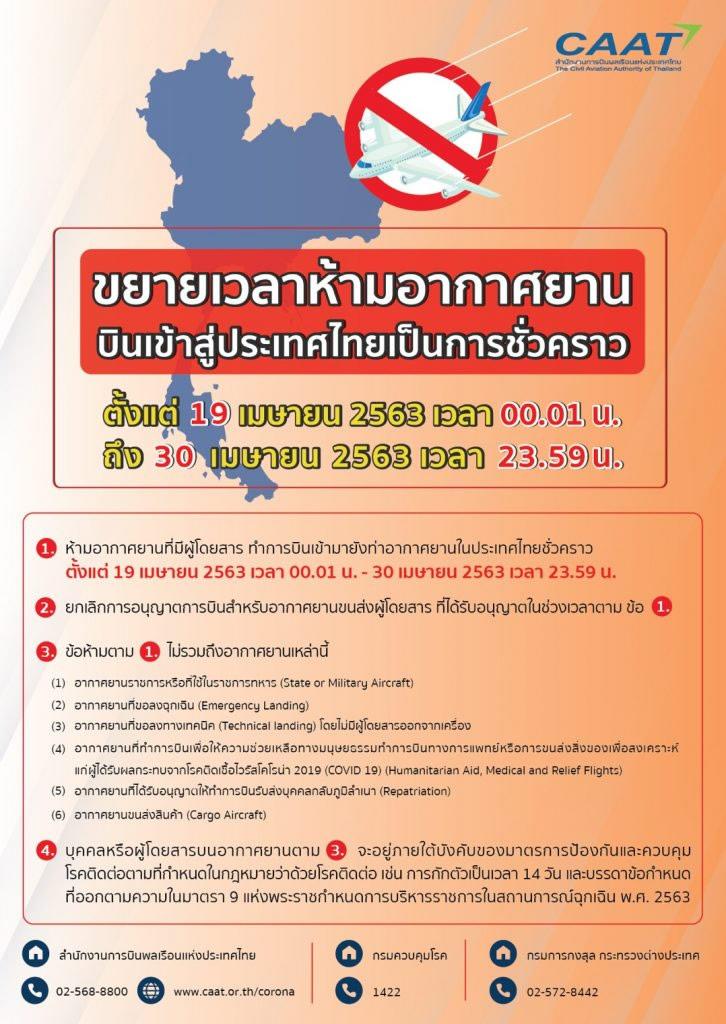 タイへの国際旅客便の飛行禁止期間を2020年4月30日まで延長