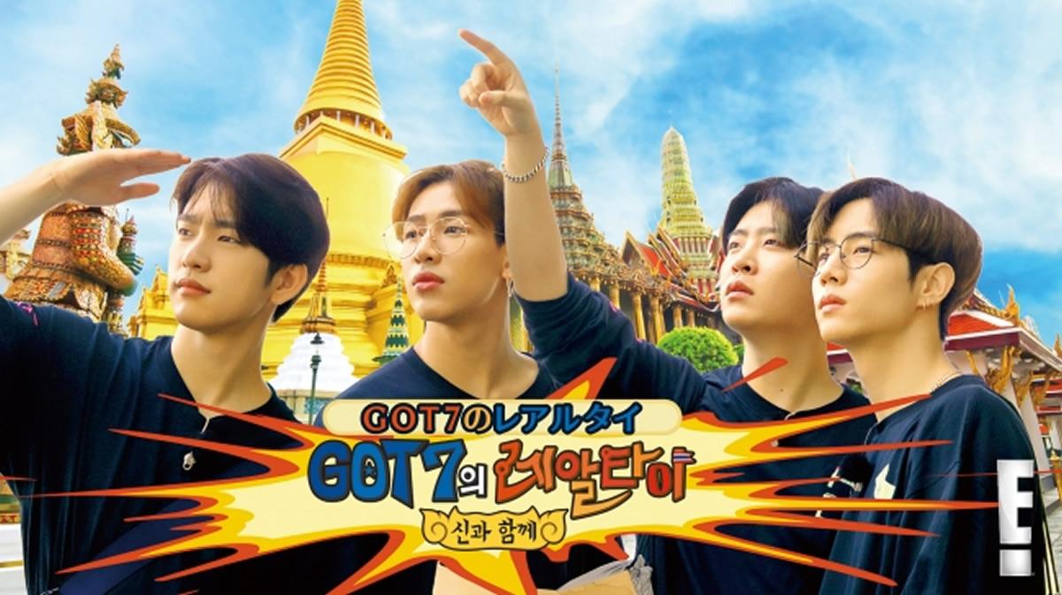 GOT7がタイで神頼みツアー!?「GOT7のレアルタイ」dTVで4月20日より配信スタート