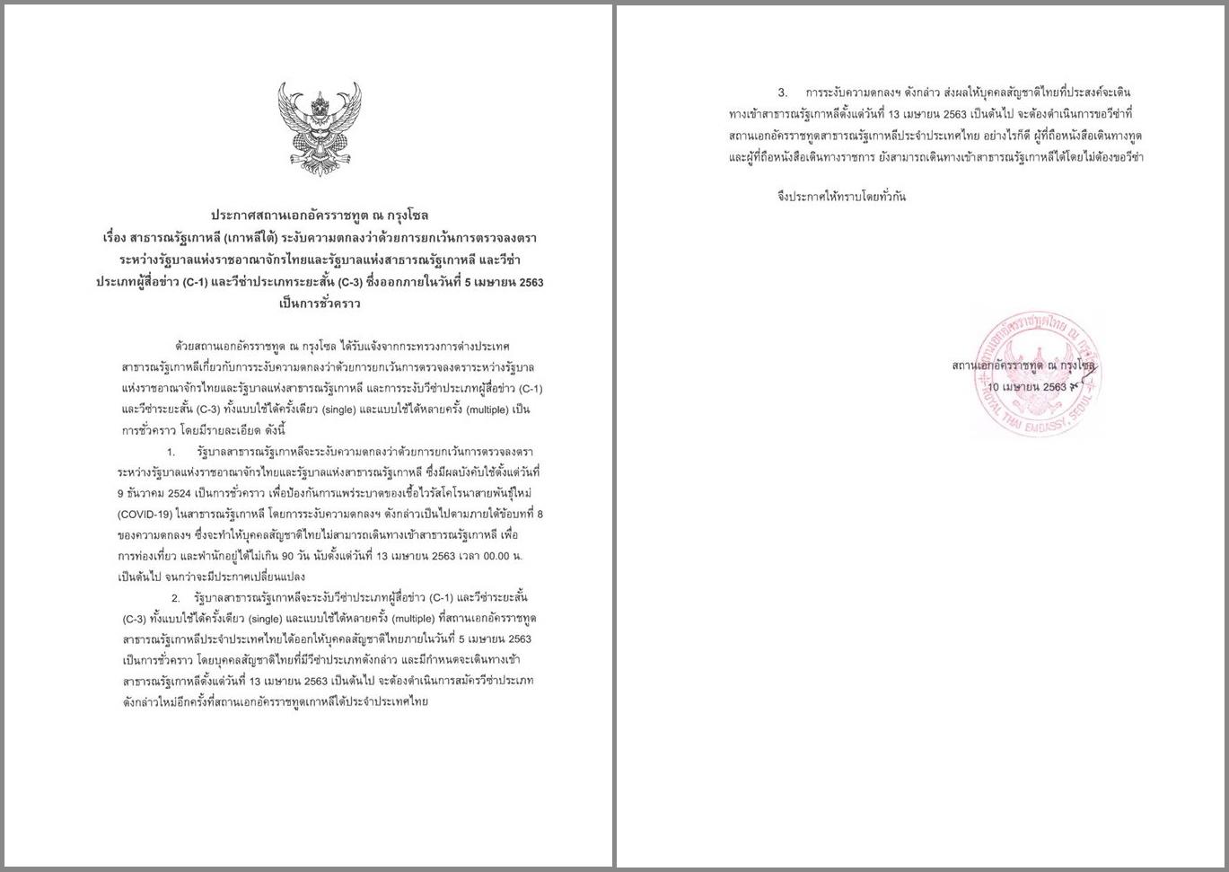 タイと韓国、ビザ免除の合意を一時停止