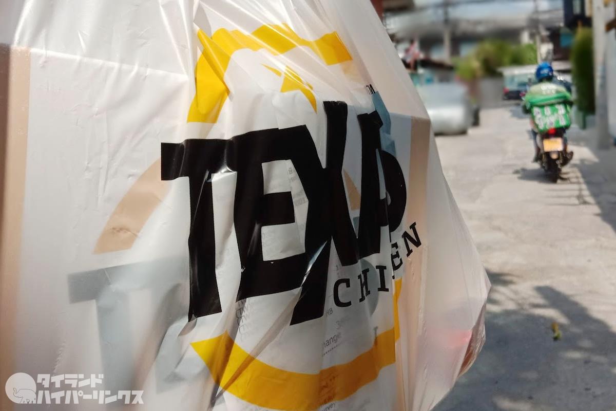 Texas Chicken (เท็กซัส ชิคเก้น)