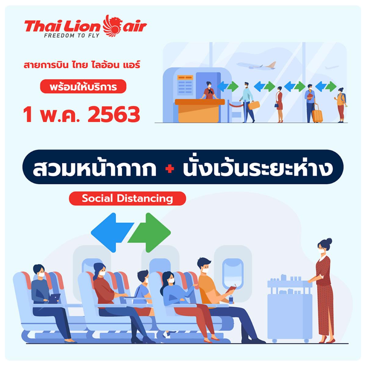 タイ・ライオンエア、2020年5月1日より国内線を再開へ
