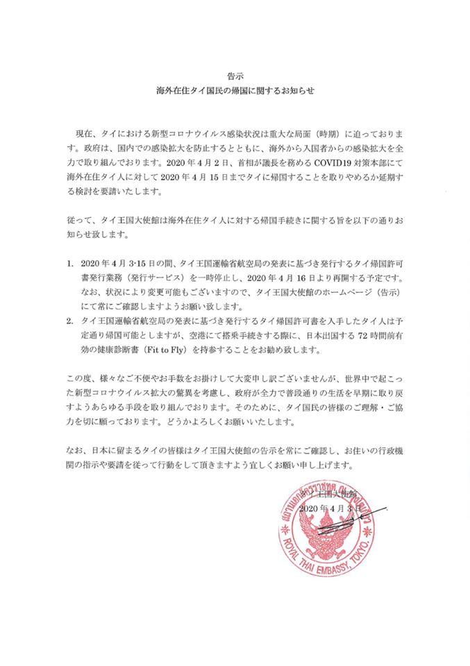 タイ政府が海外在住タイ人に帰国延期要請、2020年4月15日以降に