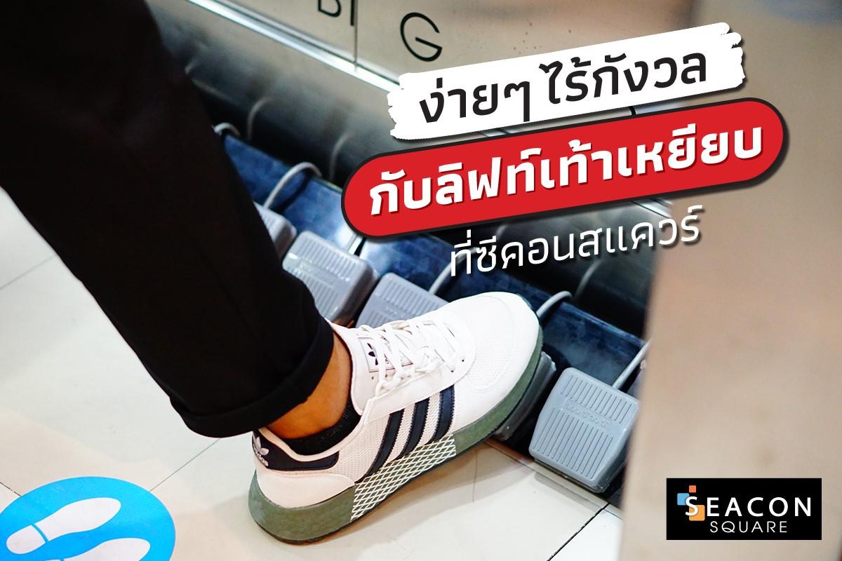 【新型コロナウイルス】タイのショッピングセンターに足でボタンを押すエレベーターが登場