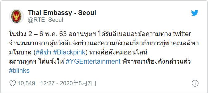 BLACKPINKリサに殺害予告、在韓タイ大使館がTwitterで明らかに