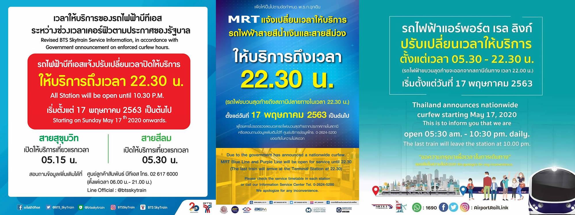 バンコク都市鉄道、終電時間を延長~夜間外出禁止時間の短縮で