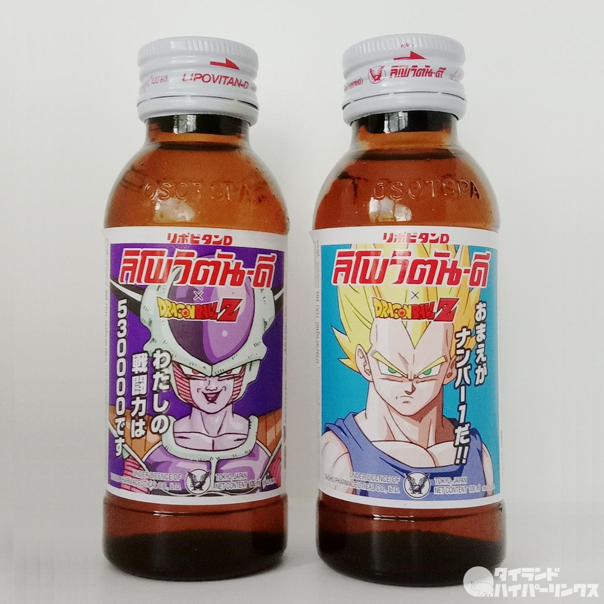 「リポビタンD×ドラゴンボールZ」限定デザインボトル in タイランド!