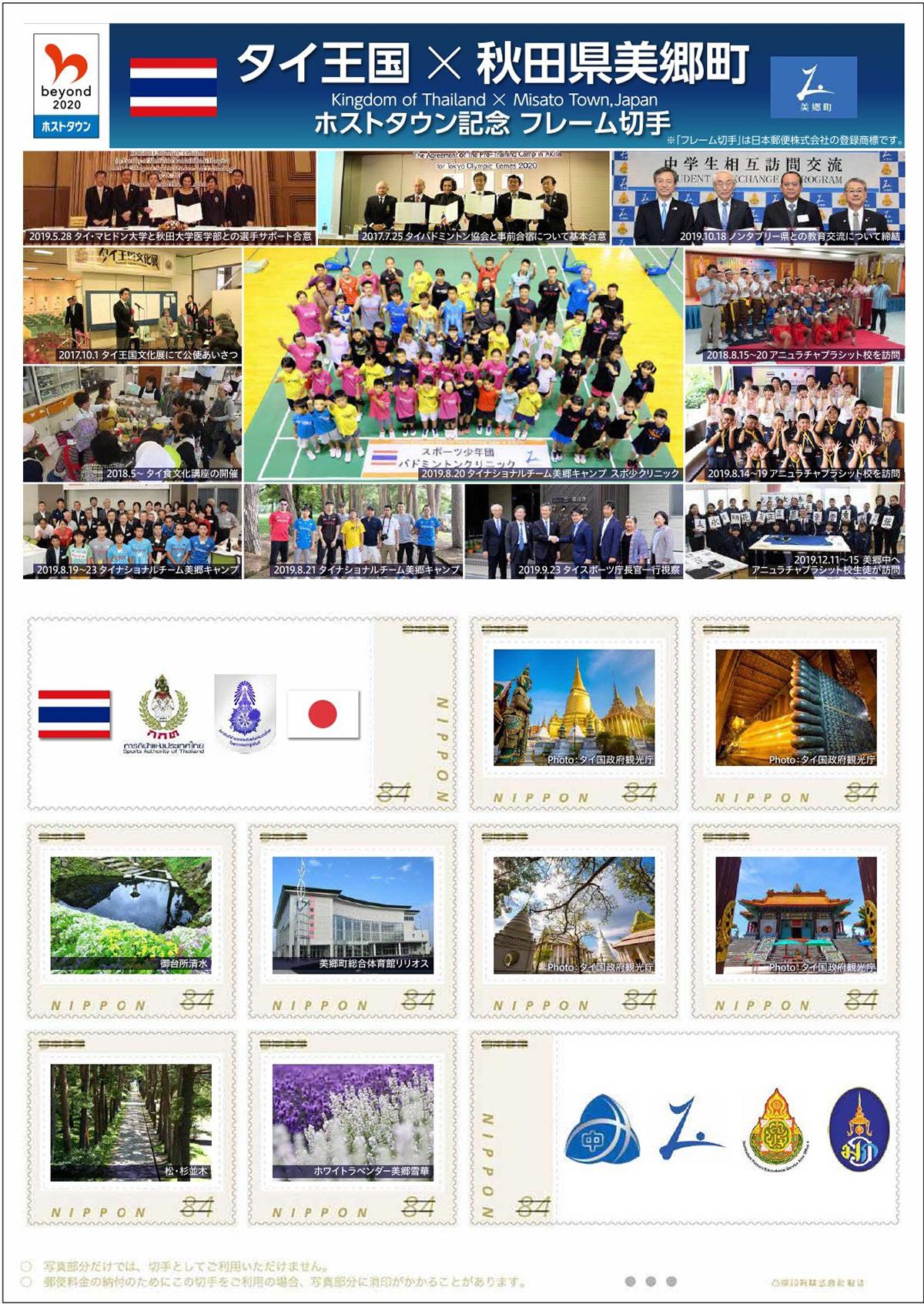 「タイ王国×秋田県美郷町ホストタウン記念 フレーム切手」発売