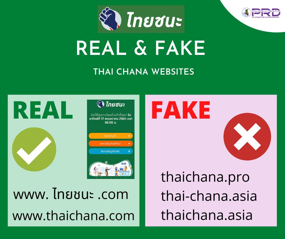 「タイチャナ」の偽サイトに注意