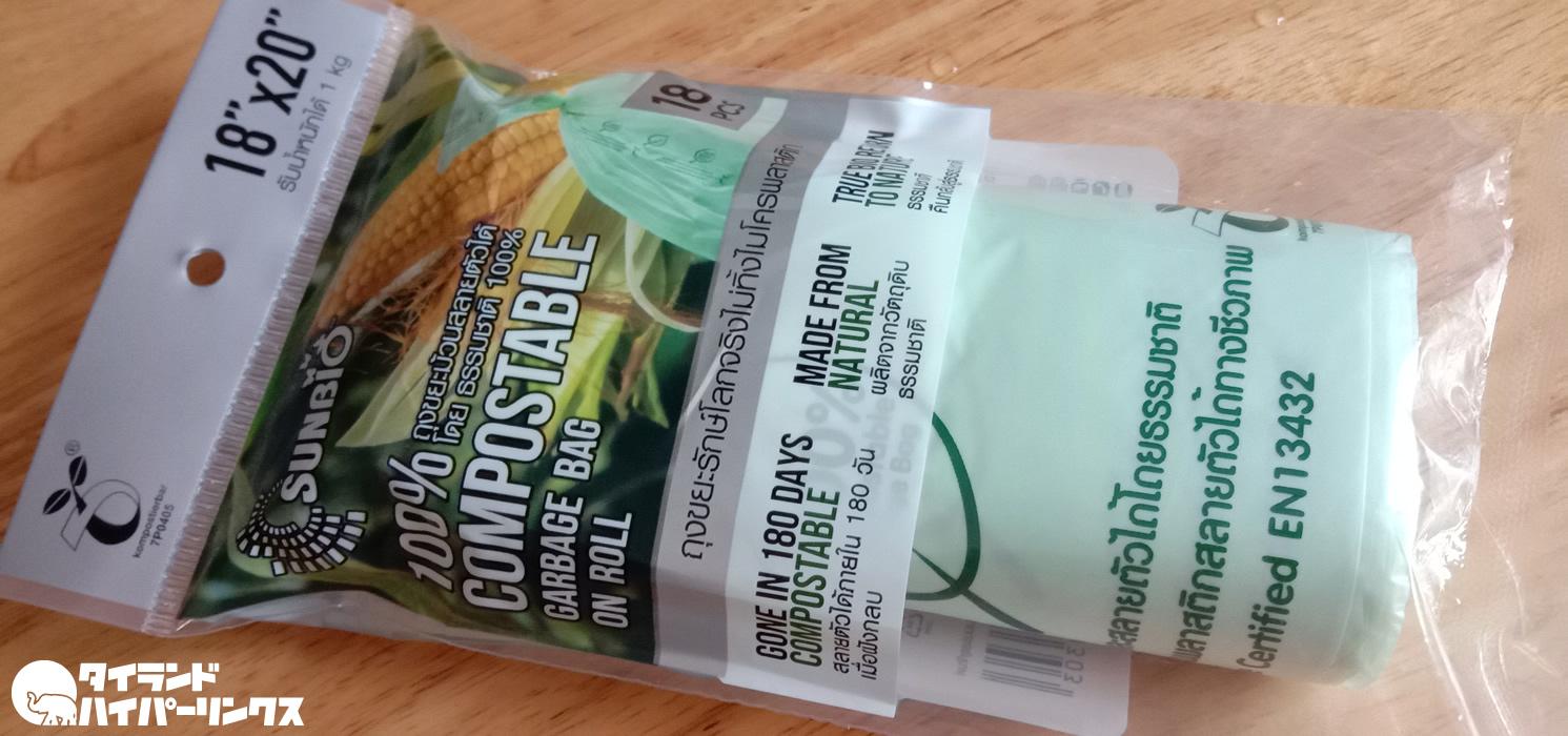 ストックのビニール袋も底を尽き、エコロジーな100%堆肥化可能ゴミ袋を買う
