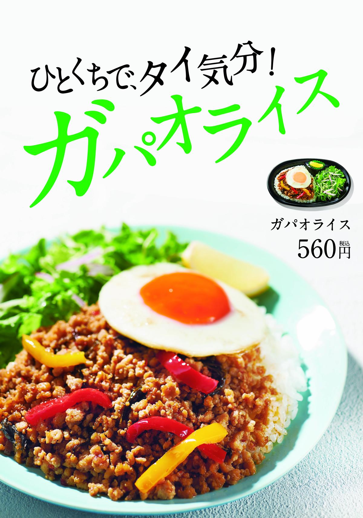 「ほっともっと」タイ直輸入ソースで炒めた『ガパオライス』(560円)発売
