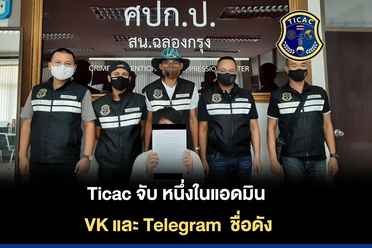 児童ポルノ配布でタイ人男逮捕、VKとTelegramで写真や動画を共有